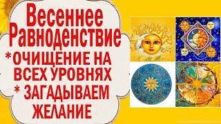 ВЕСЕННЕЕ РАВНОДЕНСТВИЕ 2019//Ритуалы ОЧИЩЕНИЯ//Как загадать ЖЕЛАНИЕ//Энергетическая чистка