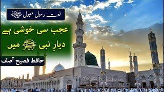 Naat Hafiz Fasih Asif - Ajab si Khushi hai diyare   - YouTube