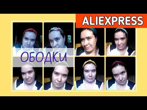 Бюджетные и Красивые Ободки с AliExpress / Elena Pero