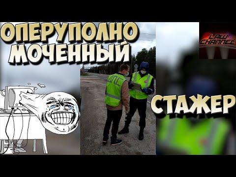 РЯЖЕНЫЙ ОПЕР НА ДОРОГЕ пост г. Вологда (От студента!)