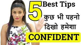 Look Confident and Stylish in any Outfit | Hacks for teenagers | Look Smart & Attractive Aanchal