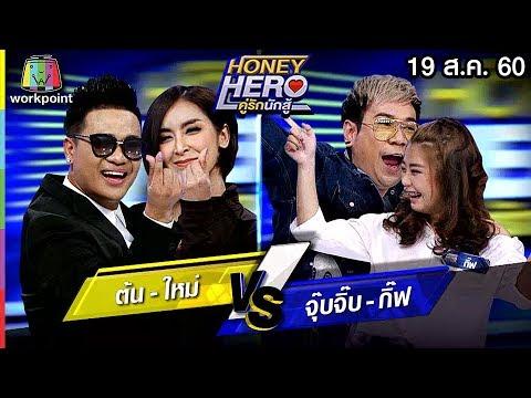 Honey Hero คู่รักนักสู้ | EP.74 | 19 ส.ค. 60 Full HD
