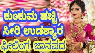 Mp3 Kannada Songs Free Download Mp3 Janapada