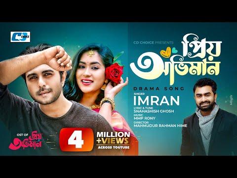 Priyo Obhiman | IMRAN | Apurba | Zakia Bari Momo |  Bangla Official Music Video 2017