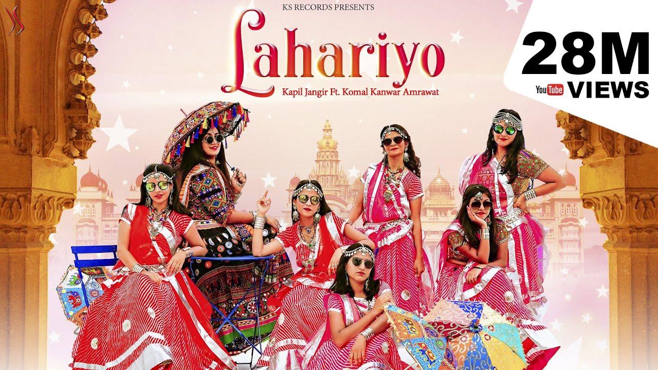 LAHARIYO Lyrics - Komal Kanwar Amrawat