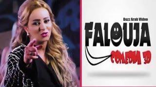 Falouja Vs Zina Dawdia New 2017