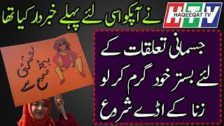 The Aurat Azadi March 2019 On International Women's Day
