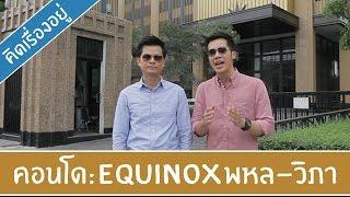 Video of Equinox Phahol-Vibha
