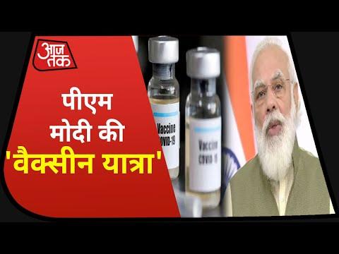 Coronavirus Vaccine: PM Modi की वैक्सीन यात्रा का सबसे सटीक विश्लेषण