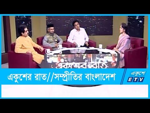 একুশের রাত || সম্প্রীতির বাংলাদেশ || 18 October 2021