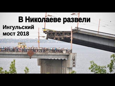 Развод Ингульского моста в Николаеве