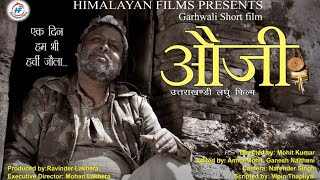Auji 'औजी' - Award Winning Garhwali Short Film || Ddniff Award 2017 || Abhishek Maindola