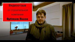 Видеоотзыв от строительной компании Optimum House