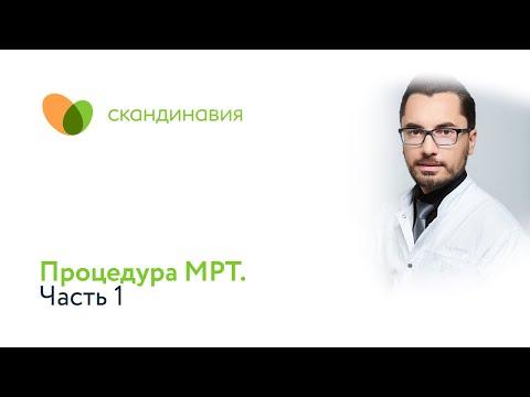 Процедура МРТ. Часть 1