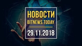 Новости Bitnews.Today 29.11.2018