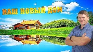 Обзор нашего НОВОГО ДОМА - Купили дом за миллион рублей / Семья в деревне