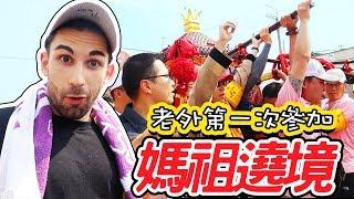 完全不懂發生了什麼事!🤣外國人第一次參加遶境🇹🇼 FIRST MAZU PILGRIMAGE IN TAIWAN