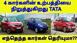 4 கார்களின் உற்பத்தியை மொத்தமாக நிறுத்துகிறது TATA நிறுவனம் - எந்தெந்த கார்கள் தெரியமா??? | TATA