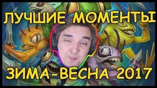 Лучшие моменты Томата ЗИМА-ВЕСНА 2017 :D