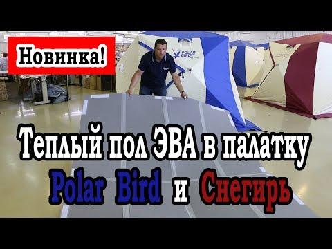 Пол 4T ЭВА для палаток Polar Bird и Снегирь.