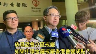 20190716放風話會分區戒嚴 如果中環金鐘戒嚴香港會變成點?