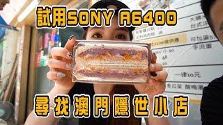 試用SONY A6400 帶多姐尋找澳門小店  │Doris