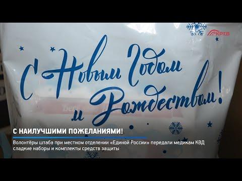 Волонтёры штаба при местном отделении «Единой России» передали медикам КВД сладкие наборы и комплекты средств защиты
