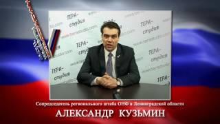 Александр Кузьмин о целях и задачах ОНФ