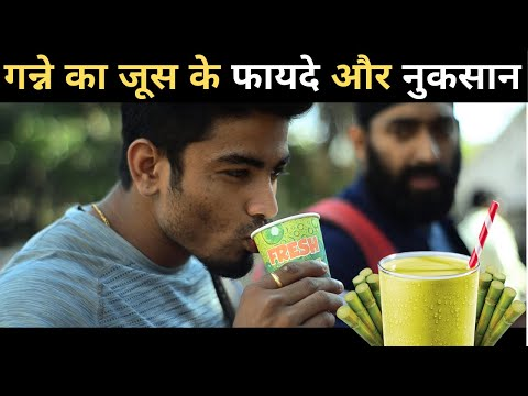 Sugarcane Juice Benefits for Bodybuilding !! गन्ने के रस  के फायदे क्या है ? |@Fitness Fighters 2019