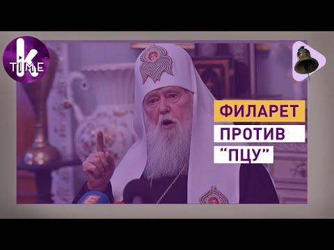Борьба церквей: Филарет выиграл суд у «ПЦУ» Порошенко? — #13 Набат