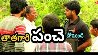 తాత గారి పంచె పోయింది Tata Gari Panche Poyindi Cinematic Family Suspense Shortfilm By Mazak Show