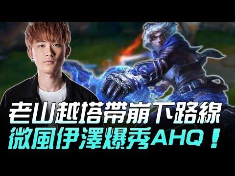 AHQ vs MAD 老山越塔帶崩下路線 微風這隻我會玩爆秀AHQ!Game2