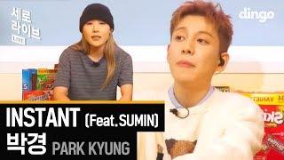 박경 (PARK KYUNG) - INSTANT (Feat. SUMIN) [세로라이브 : SERO LIVE]