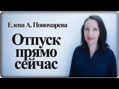 Отпуск прямо сейчас - Елена А. Пономарева