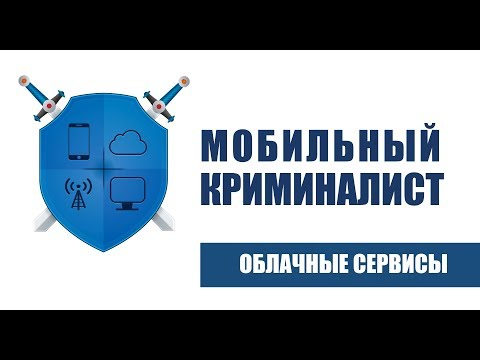 Данный видео-урок открывает обучающий курс по модулю «Облачные Сервисы» программного обеспечения «Мобильный Криминалист».