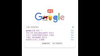 往死裡打?Google切斷服務 華為失血重傷!(公共電視 - 有話好說)