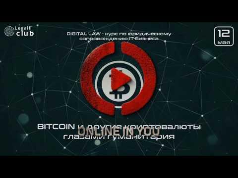 LEGAL IT CLUB - BITCOIN и другие криптовалюты