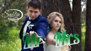 Алина и Влад, мегапозитивный свадебный клип!!!!