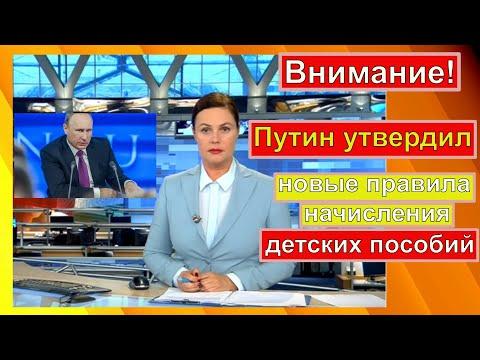 Владимир Путин утвердил новые правила начисления детских пособий. Подписан новый закон.