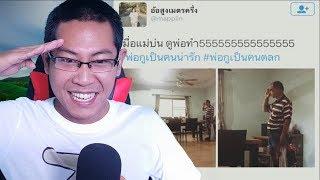 แฮชแท๊กฮาๆปนน่ารัก กับ #พ่อกูเป็นคนตลก