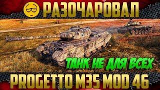 Progetto M35 mod 46 - Честный обзор | Воздержись от покупки