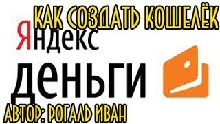 Смотреть онлайн Как создать бесплатно новый кошелек Яндекс