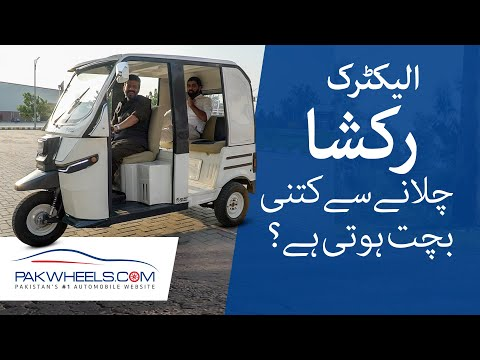Electric Rickshaw in Pakistan Review | PakWheels