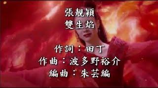 張靚穎-雙生焰-KTV歌詞版