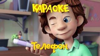 Фиксики - Фиксипелки-Караоке - Телефон