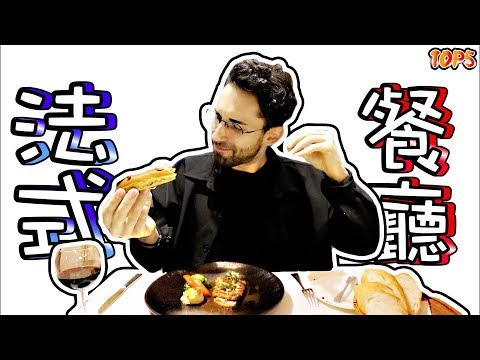 法國人來確認台灣的法式餐廳好不好吃??