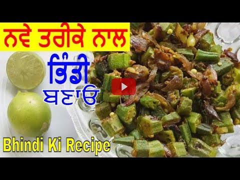 ਭਿੰਡੀ ਬਣਾਓ ਨਵੇ ਤਰੀਕੇ ਨਾਲ Bhindi Ki Sabzi Recipe Punjabi Okra Sabzi  JaanMahal video