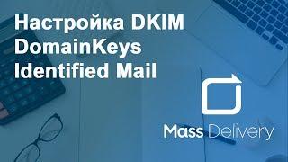 Настройка DKIM - DomainKeys Identified Mail