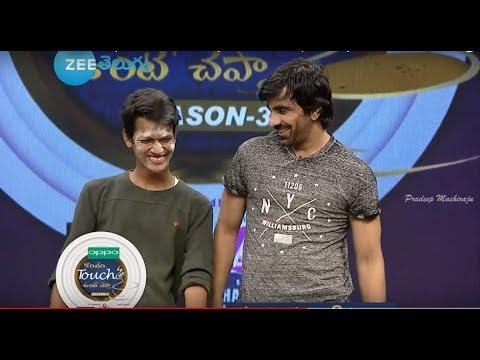Konchem Touch Lo Unte Chepta Season 3   Ravi Teja Promo