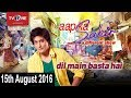 Aap ka Sahir | Morning Show | 15th Aug 2016 | Full HD | TV One | 2016